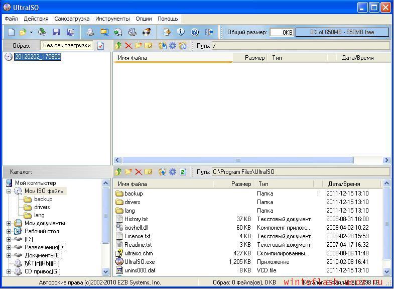 Как установить программу из образа iso на диск